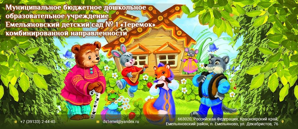 Муниципальное бюджетное дошкольное образовательное учреждение Емельяновский детский сад № 1 «Теремок»